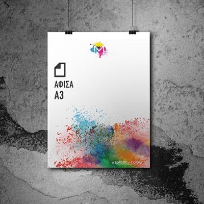Αφίσες Α3